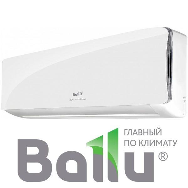 Сплит-система BALLU BSO-09HN1 серия Olympio Edge со склада в Воронеже, для помещения до 26м2